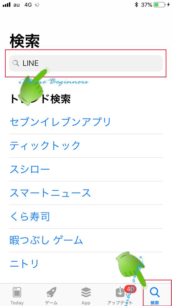 AppStore_検索タブ画面_LINE