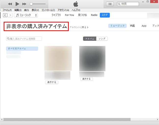 iTunes_マイアカウント情報_購入済み非表示アイテム画面