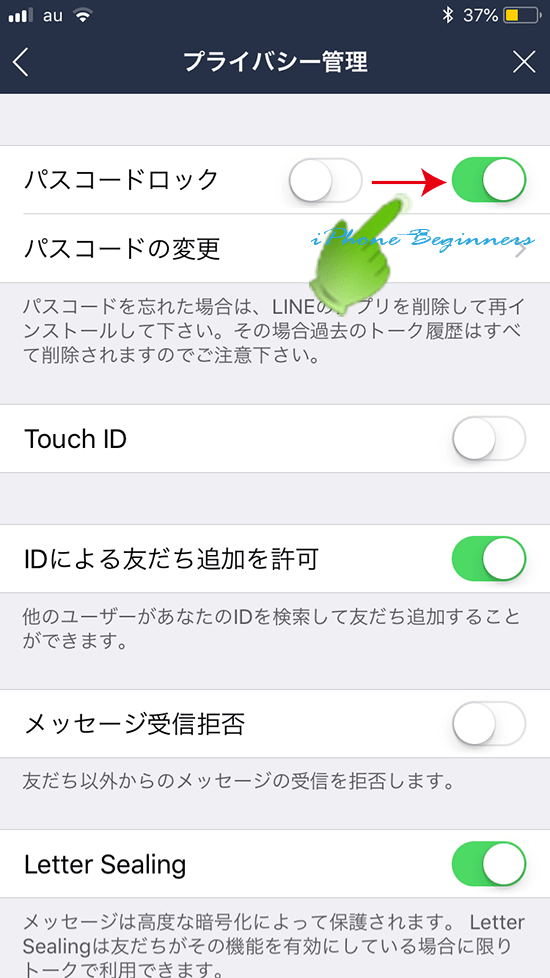 LINE設定画面_パスコードオン