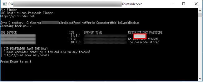 pinfinderでの機能制限パスコード解読画面