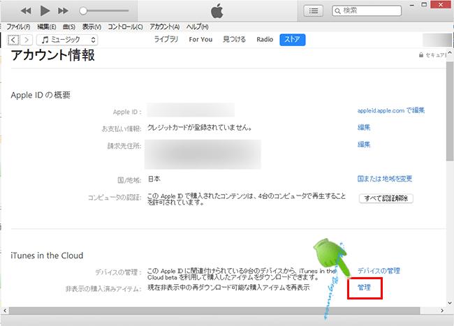 iTunes_マイアカウント情報画面