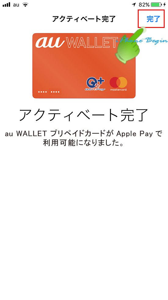 walletアプリApplePay_auウォレット登録完了画面_iD