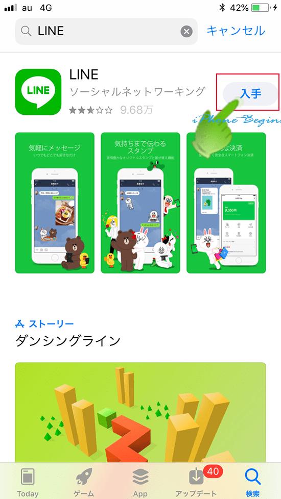 AppStore_LINE_インストール