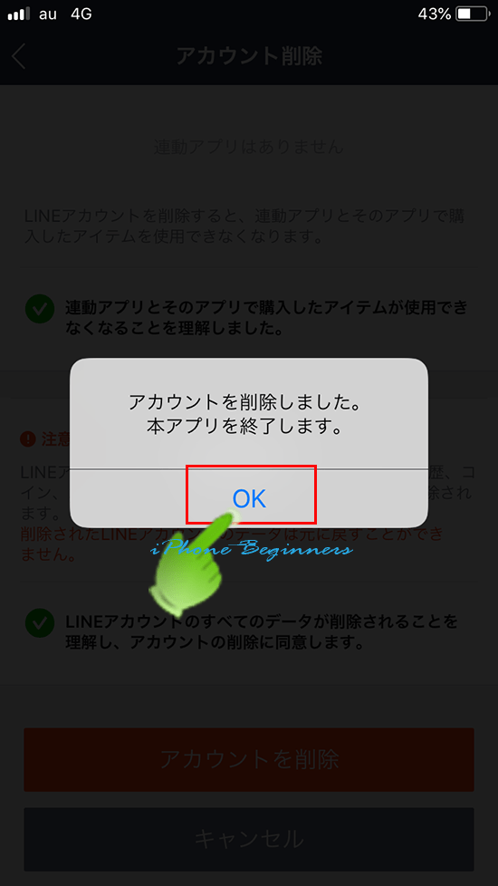 LINEアプリ_アカウント削除完了画面