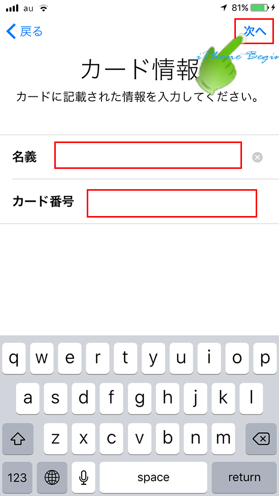 walletアプリ_ApplePay_クレジットカード情報入力画面_au