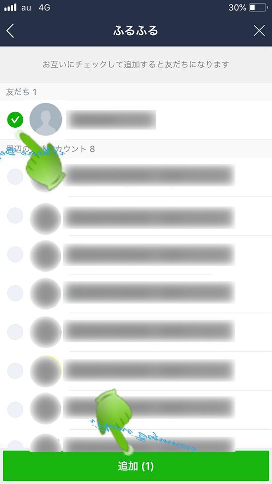 LINEアプリ_ふるふる_表示された友だちリスト画面