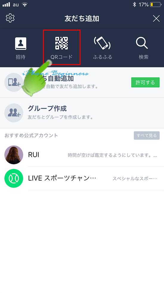 LINE_友だち追加画面のQRコードアイコン