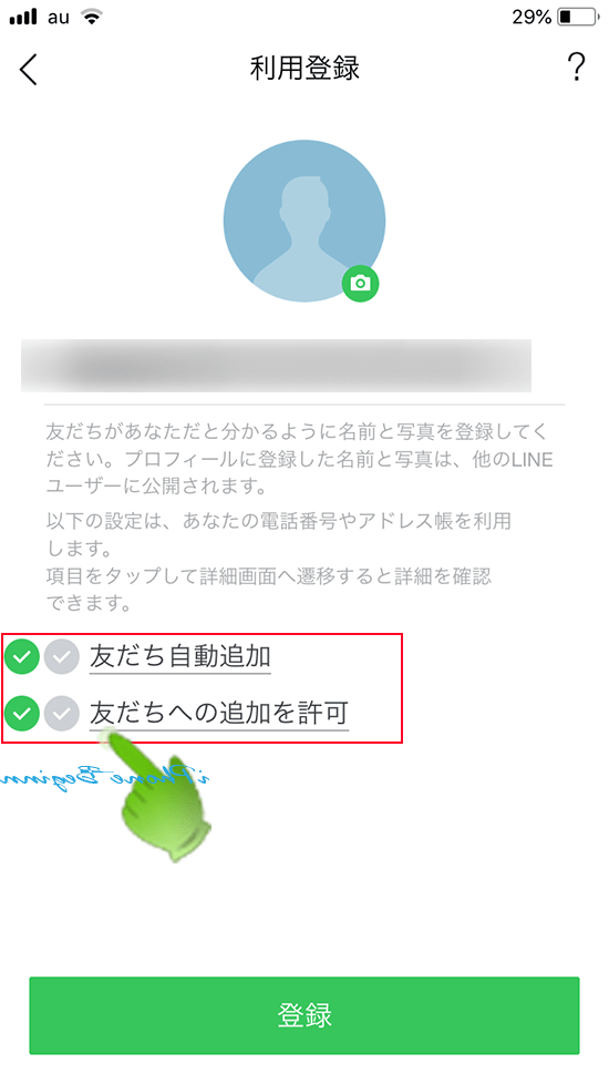 LINEアプリ_アカウント新規登録_友だちの追加設定画面