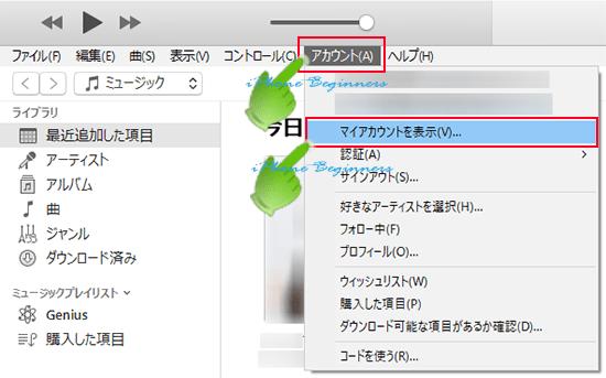 iTunes_アカウント_マイアカウント項目