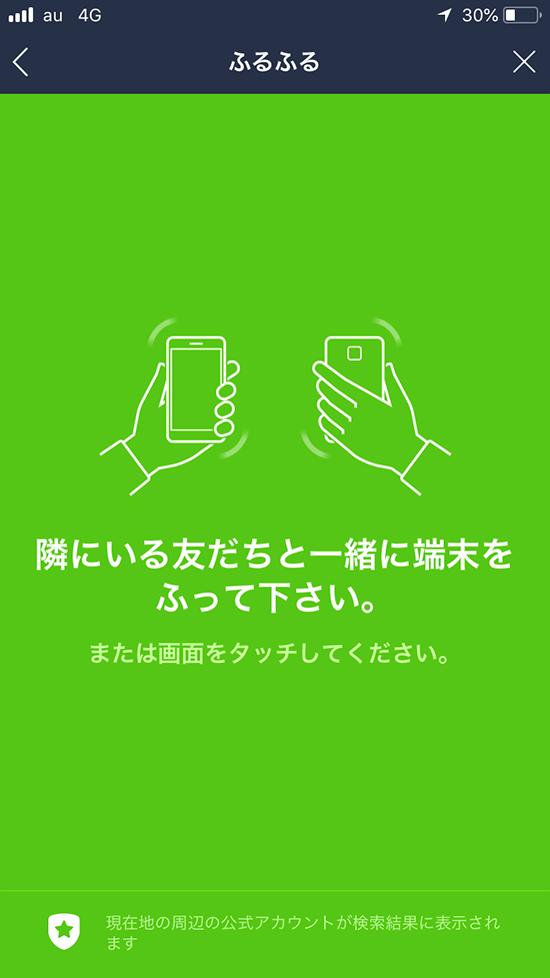 LINE_ふるふる起動中画面