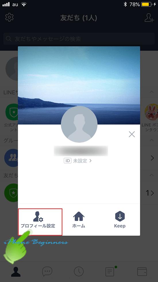LINEプロフィール表示画面のプロフィール設定アイコン