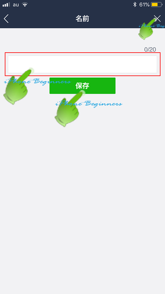 LINEプロフィール名前設定画面