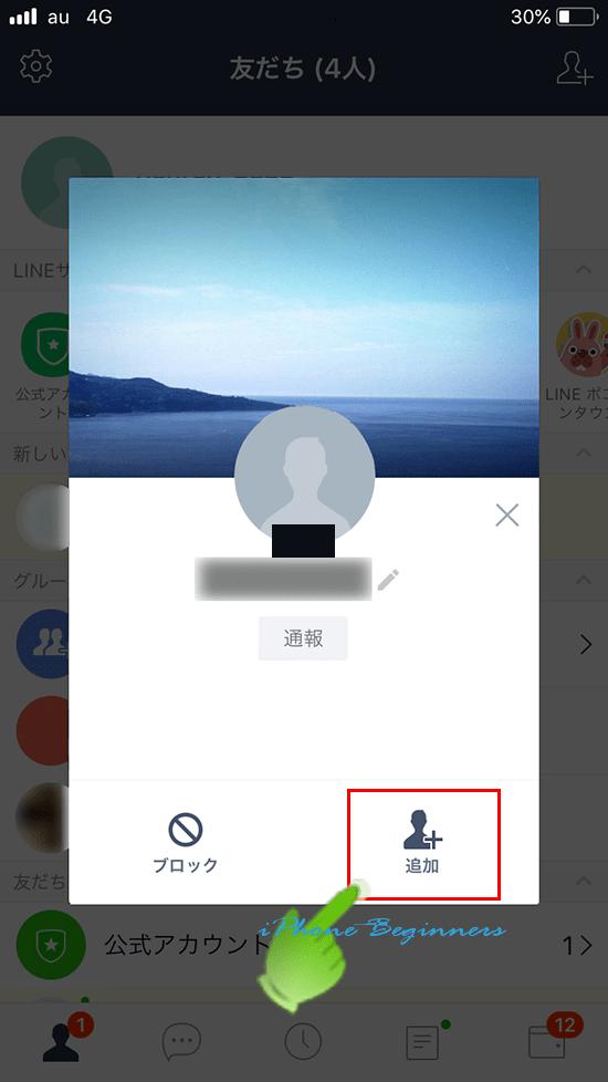 LINE_知り合いかも_友だち詳細画面_追加登録アイコン