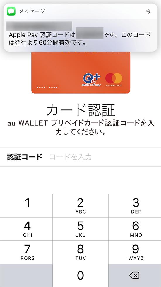 walletアプリApplePay_auウォレットカード__カード認証コード入力画面
