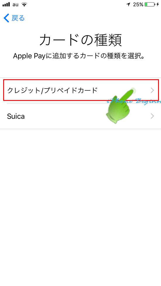 walletアプリ_ApplePay_カード種別選択_クレジットカード画面_au