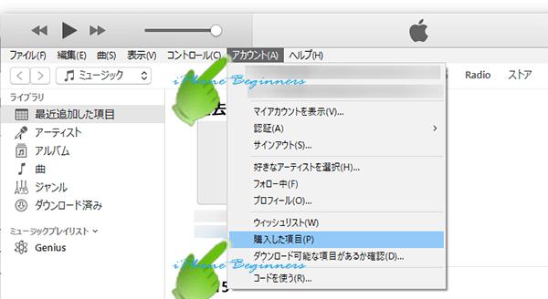 iTunes_アカウント_購入した項目