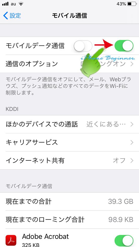 iOS11_設定アプリモバイル通信設定画面