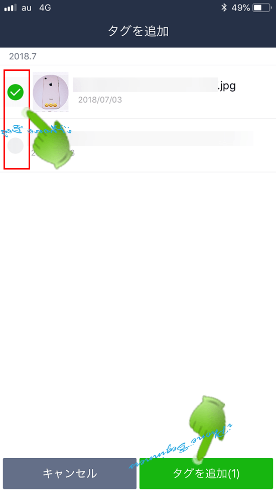 LINE-Keep_タグ設定ファイル選択画面