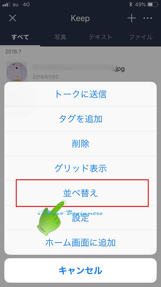 LINE-Keep画面メニュー_並び替え
