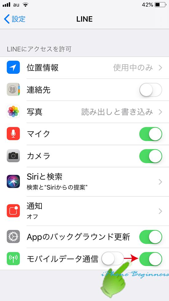 LINE設定_モバイルデータ通信