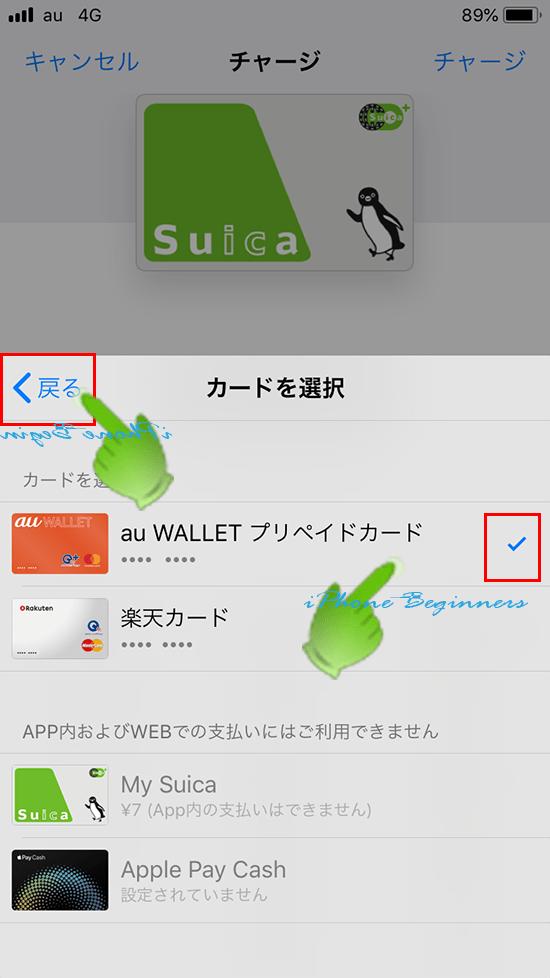Walletアプリ_suicaチャージ金額ApplePay支払画面_「カードを選択」画面_auウォレットプリペイドカード