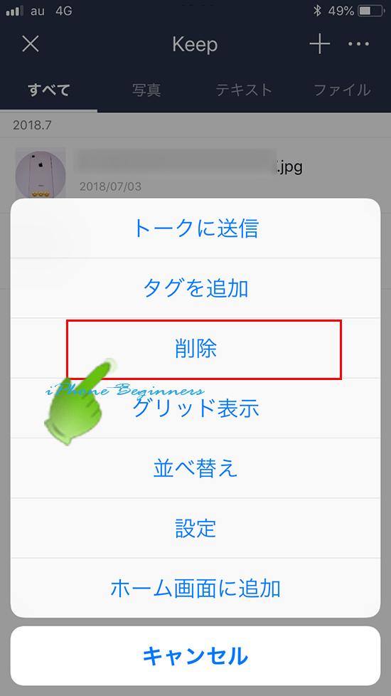 LINE-Keep画面メニュー_削除