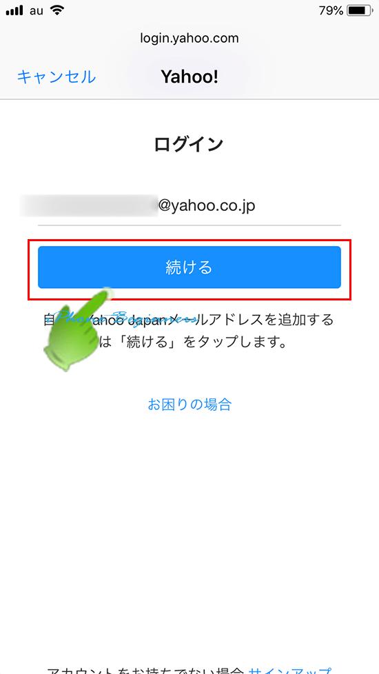 設定アプリ_iOS11_アカウントを追加_Yahooアカウント追加_ログイン画面