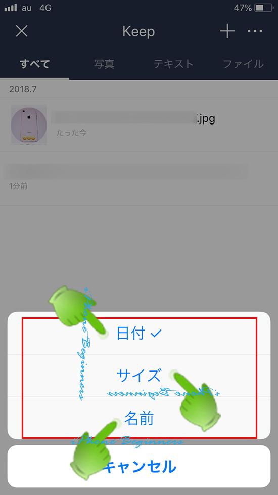 LINE-Keep画面メニュー_並び替え設定メニュ