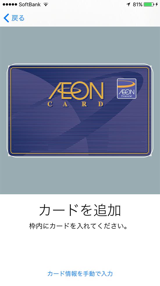 walletアプリ_ApplePay_イオンカード取り込み画面