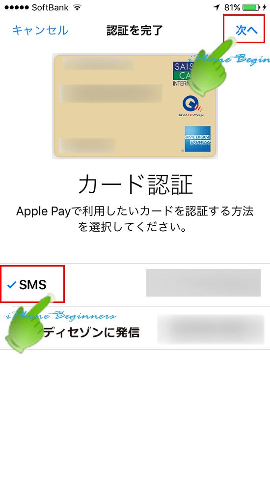 walletアプリApplePay_セゾンカード認証方法選択画面