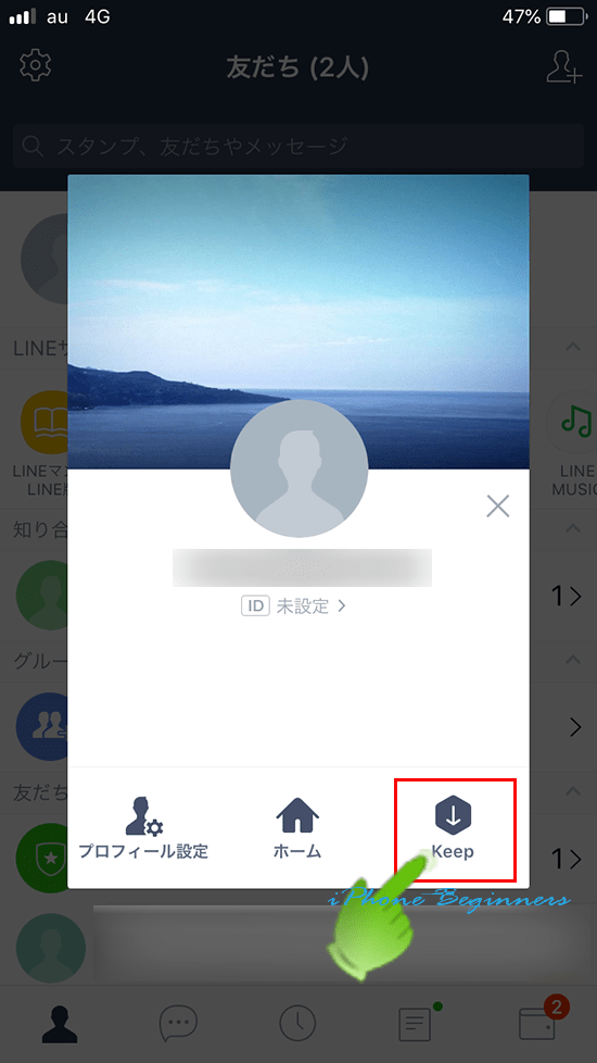 LINE自分のプロフィール画面_Keepアイコン