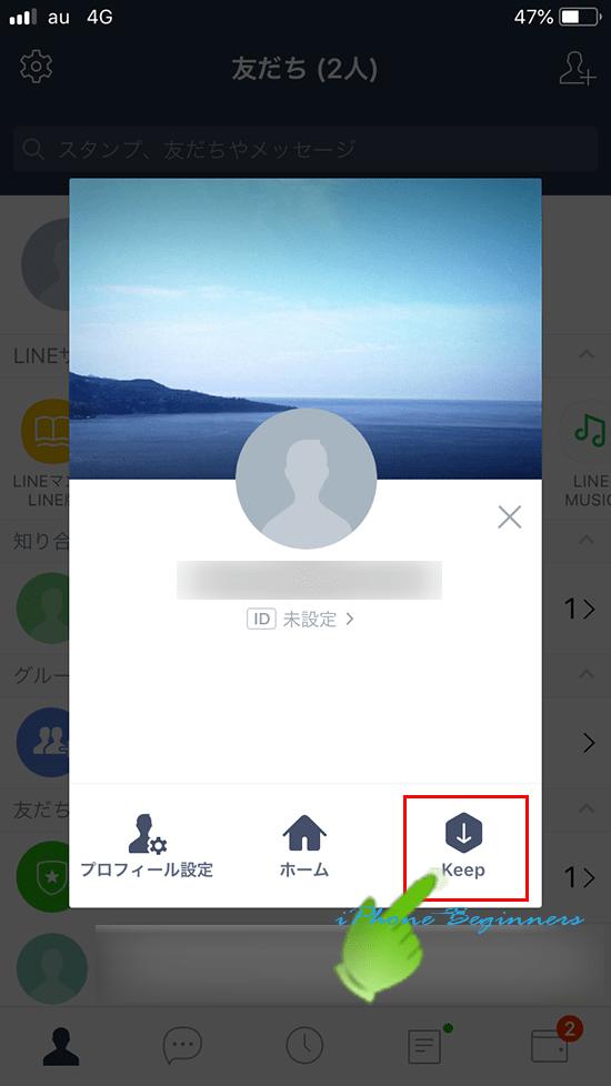 LINE自分のプロフィール画面_Keep