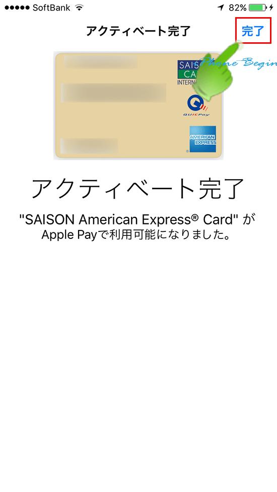 walletアプリApplePay_セゾンカード_アクティベート完了画面