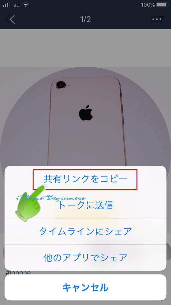 LINE-Keep_アクションメニュー画面_共有リンクにコピー