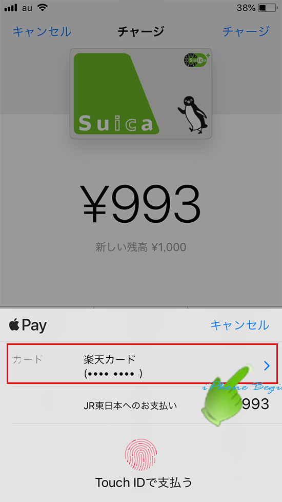 Walletアプリ_suicaチャージ金額ApplePay支払画面_カード選択