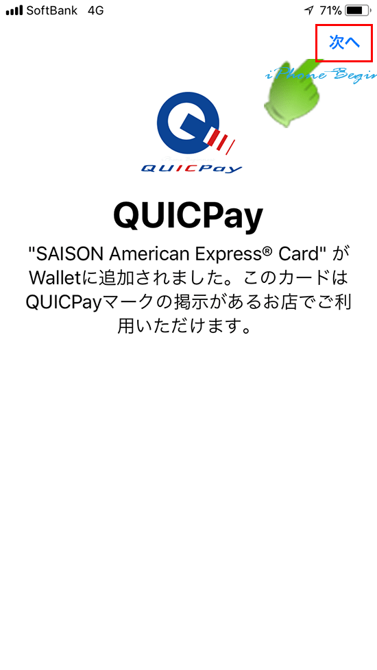 applePay_セゾンカード_quicPay表示画面
