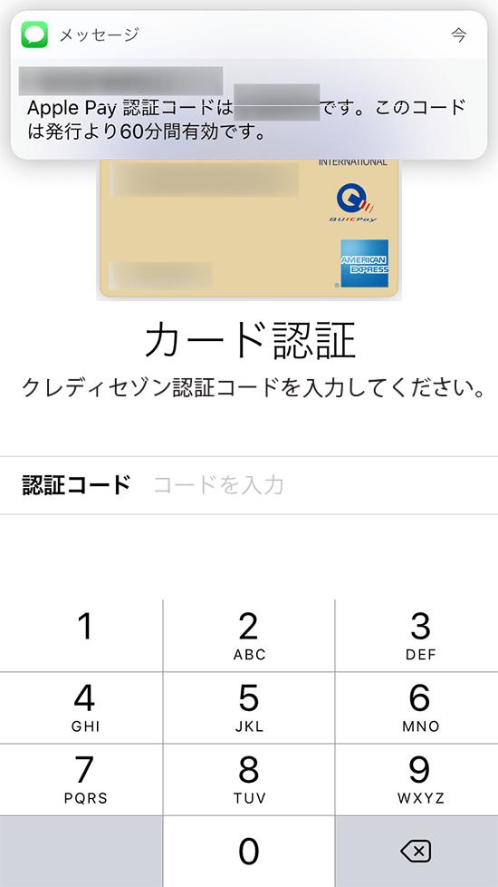 walletアプリApplePay_セゾンカード認証コード入力画面