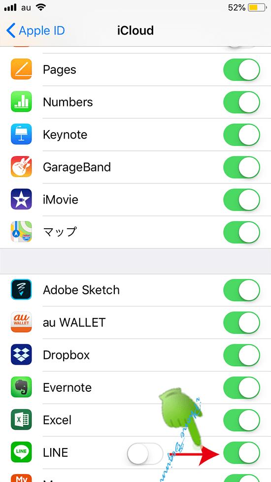 LINEアプリ_iCloudDriveオン設定