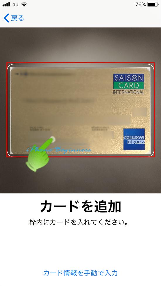 applePay_セゾンカード取り込み画面