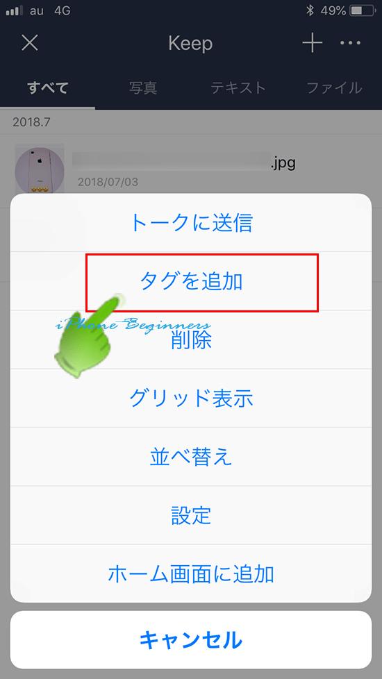 LINE-Keep画面メニュー_タグを追加