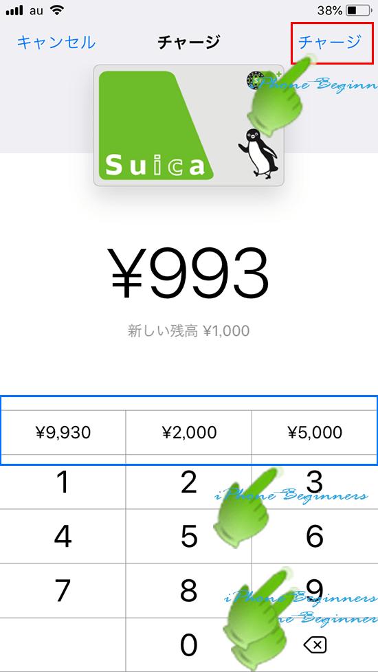 Walletアプリ_suicaチャージ金額入力画面
