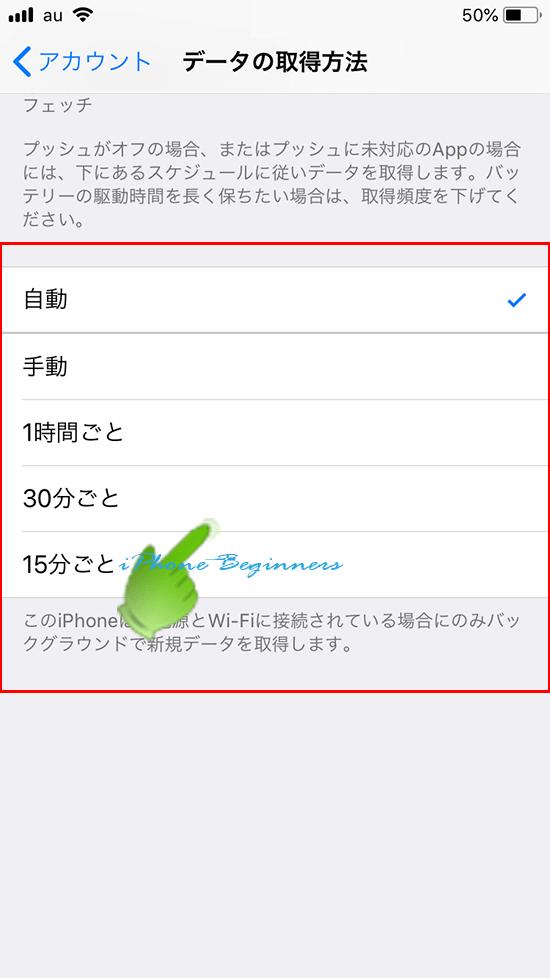 アカウントとパスワード_フェチ設定オプション