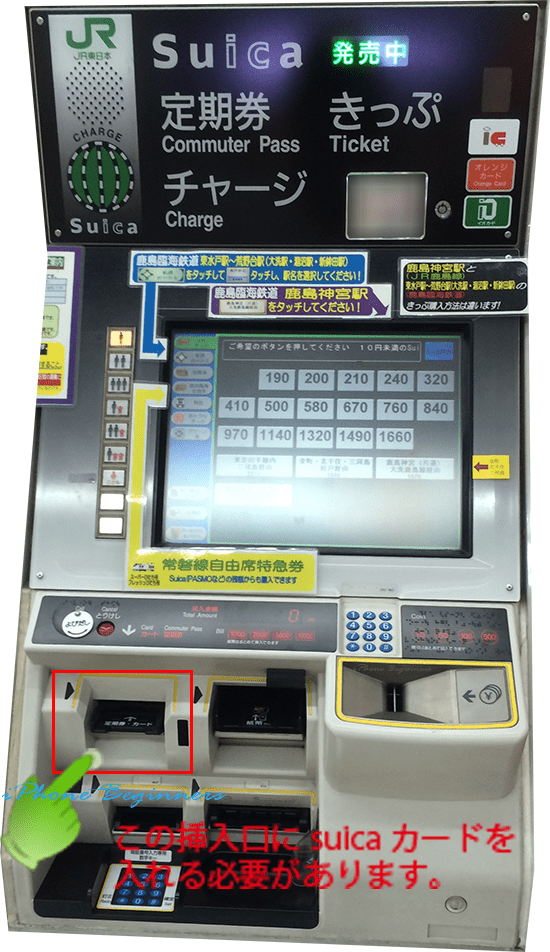 suicaチャージ対応JR多機能自動券売機