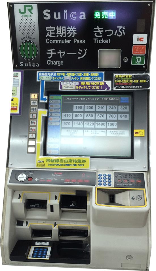 Suica対応JR多機能自動券売機