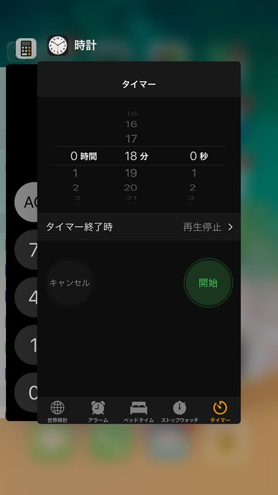 Appスイッチャー_時計アプリ