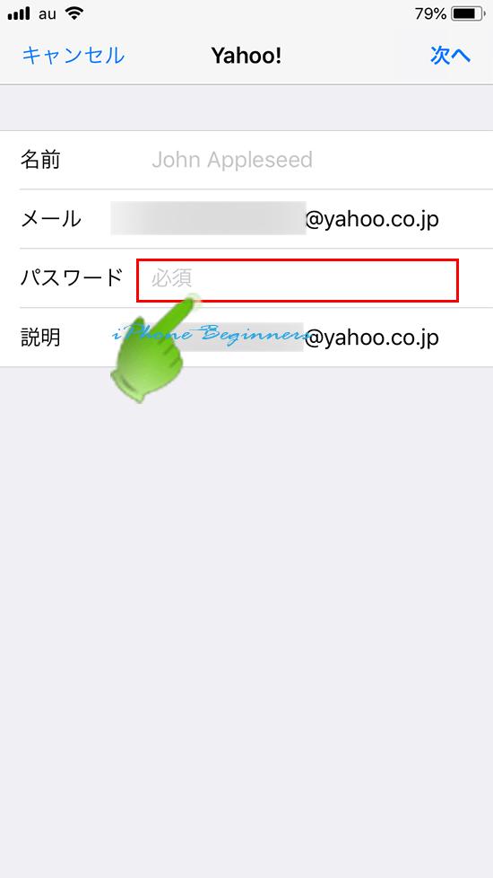 設定アプリ_iOS11_アカウントを追加_Yahooアカウント追加_パスワード入力