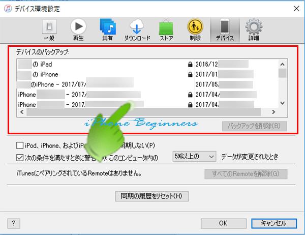 iTunes_ディバイス環境設定のバックアップ欄
