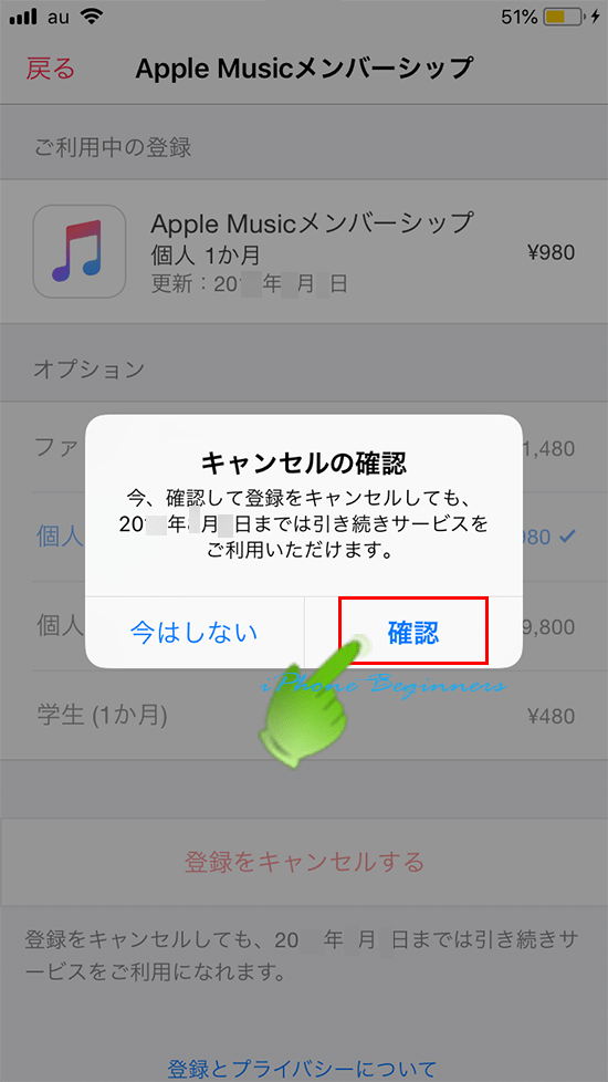 ミュージックアプリ_AppleMusicメンバーシップ画面_キャンセル確認画面