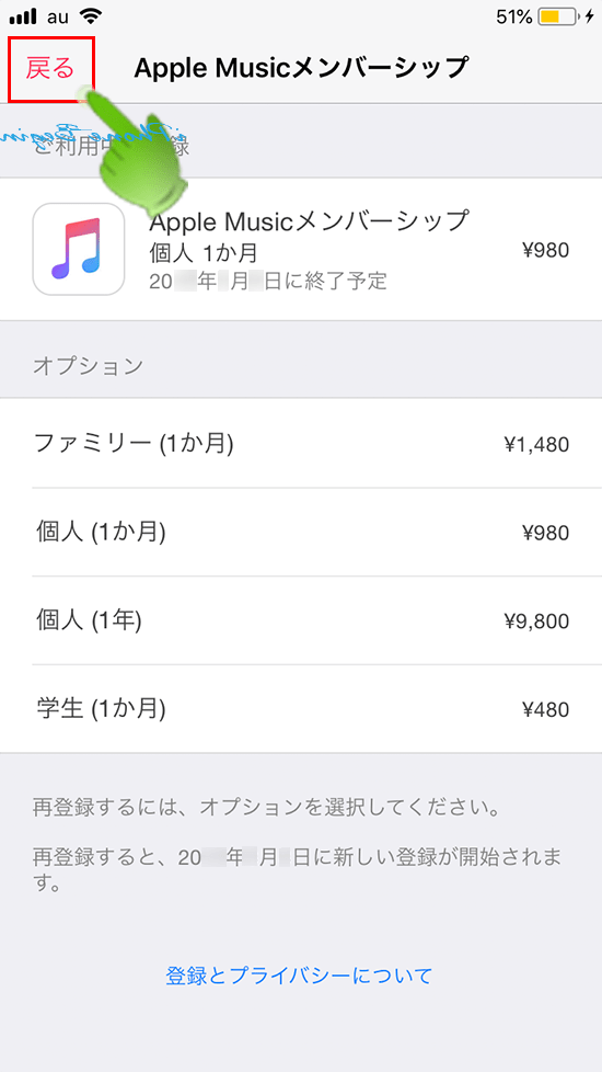 ミュージックアプリ_AppleMusicメンバーシップ画面_キャンセル後画面