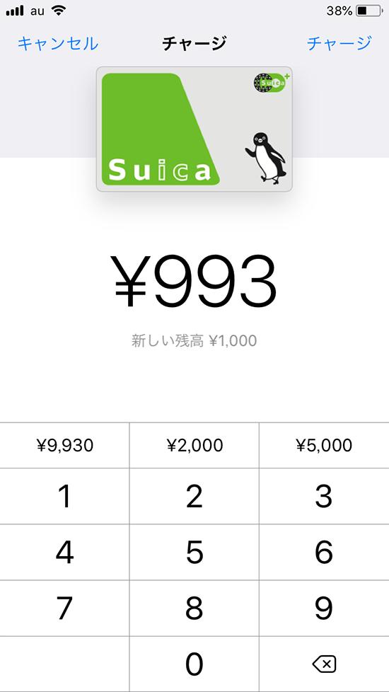Walletアプリ_suicaチャージ画面_チャージ単位